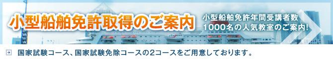 小型船舶免許取得のご案内